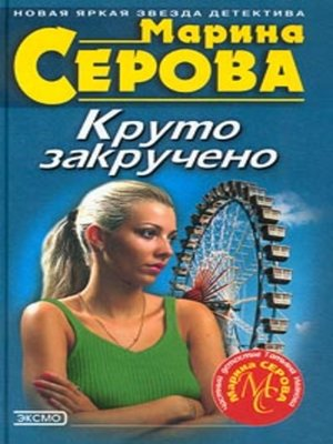 cover image of Дамские штучки