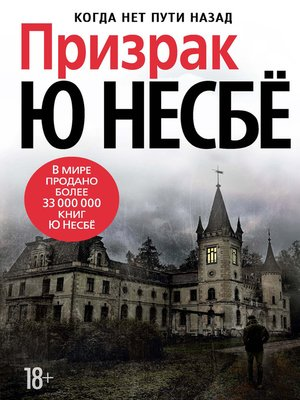 cover image of Призрак