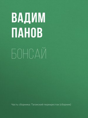 cover image of Бонсай