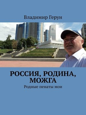 cover image of Россия, Родина, Можга. Родные пенаты мои