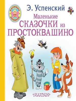 cover image of Маленькие сказочки из Простоквашино