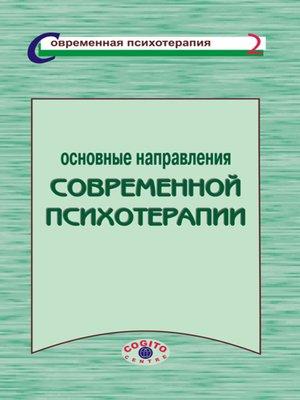 cover image of Основные направления современной психотерапии