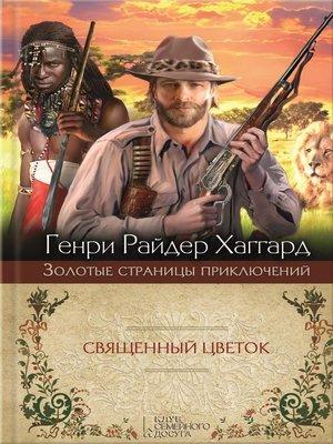 cover image of Священный Цветок. Суд фараонов