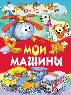 cover image of Мои машины