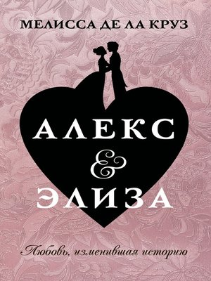 cover image of Алекс & Элиза