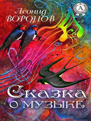 cover image of Сказка о Музыке