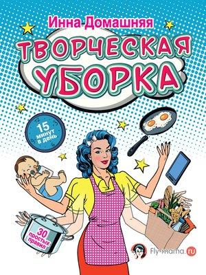 cover image of Творческая уборка
