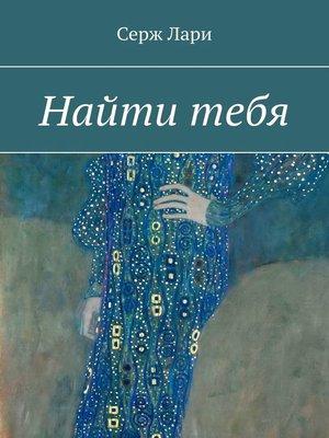 cover image of Найтитебя