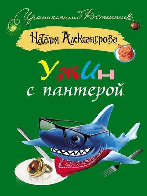 cover image of Ужин с пантерой