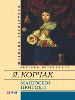 cover image of Мацюсеві пригоди