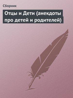 cover image of Отцы и Дети (анекдоты про детей и родителей)