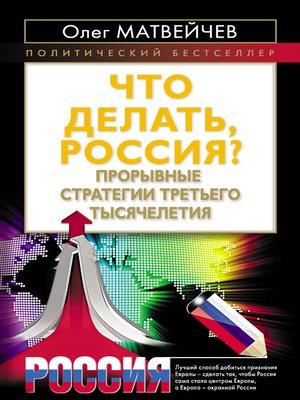 cover image of Что делать, Россия? Прорывные стратегии третьего тысячелетия