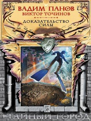 cover image of Доказательство силы