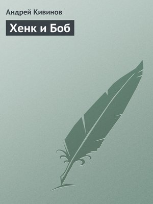 cover image of Хенк и Боб