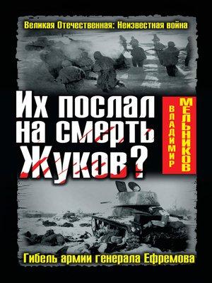 cover image of Их послал на смерть Жуков? Гибель армии генерала Ефремова