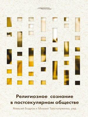 cover image of Религиозное сознание в постсекулярном обществе