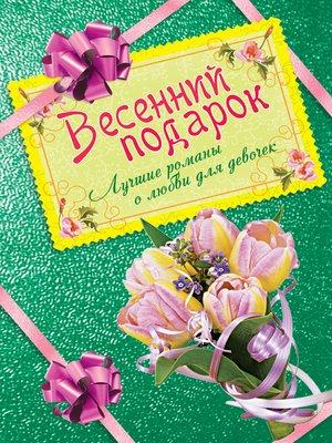 cover image of Весенний подарок. Лучшие романы о любви для девочек