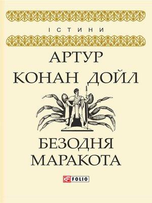 cover image of Безодня Маракота