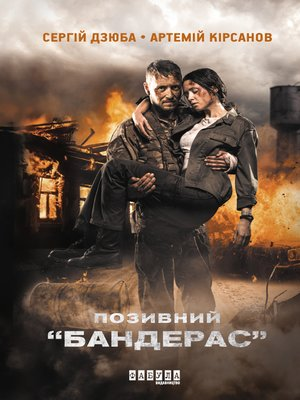 cover image of Позивний Бандерас