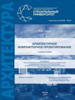 cover image of Архитектурное компьютерное проектирование