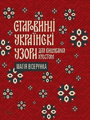 cover image of Старовинні українські узори для вишивання хрестом. Магія візерунка