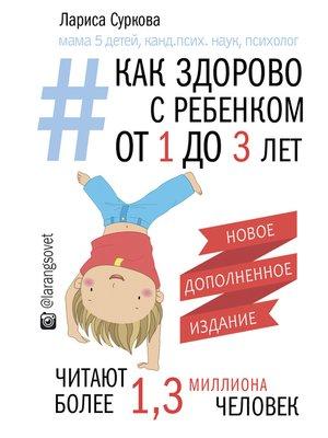 cover image of Как здорово с ребенком от 1 до 3 лет