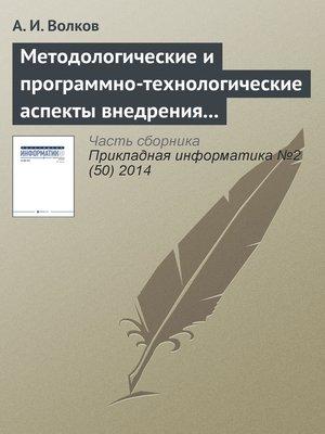 cover image of Методологические и программно-технологические аспекты внедрения процессного управления в ИТ-компании