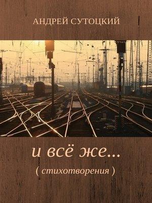 cover image of И всё же... Сборник стихотворений