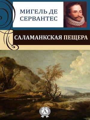 cover image of Саламанкская пещера