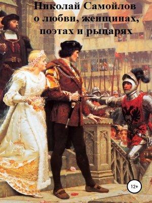 cover image of О любви, женщинах, поэтах и рыцарях