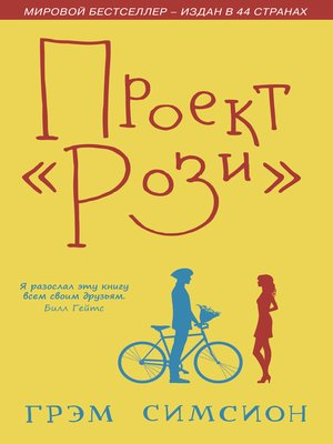 cover image of Проект «Рози»