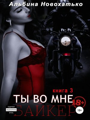 cover image of Ты во мне. Байкер