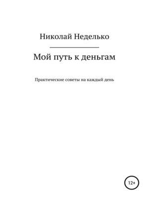 cover image of Мой путь к деньгам
