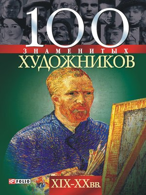 cover image of 100 знаменитых художников XIX-XX вв.