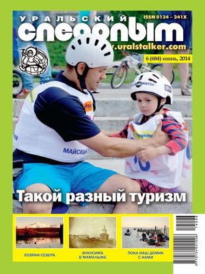 cover image of Уральский следопыт №06/2014