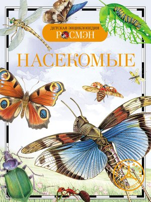 cover image of Насекомые