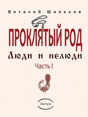 cover image of Проклятый род. Часть 1. Люди инелюди