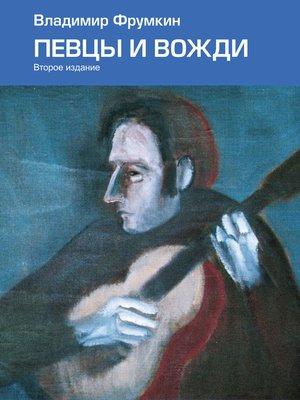 cover image of Певцы и вожди