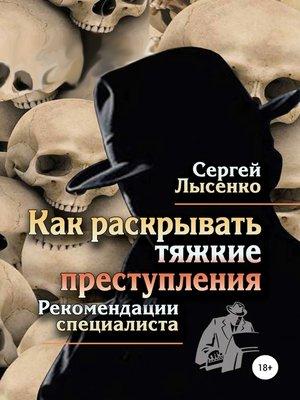 cover image of Как раскрывать тяжкие преступления