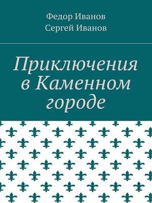 cover image of Приключения в Каменном городе