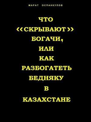 cover image of Что «скрывают» богачи, или как разбогатеть бедняку вКазахстане