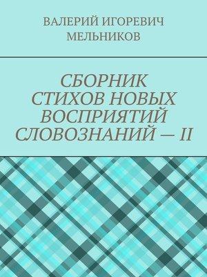 cover image of СБОРНИК СТИХОВ НОВЫХ ВОСПРИЯТИЙ СЛОВОЗНАНИЙ–II