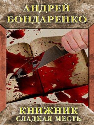 cover image of Книжник. Сладкая месть