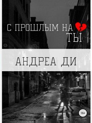 cover image of С прошлым на ТЫ