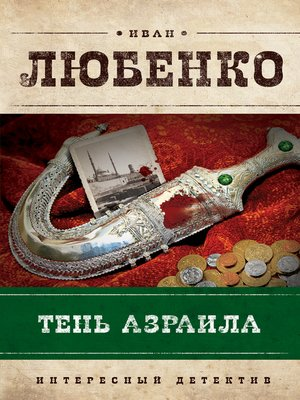 cover image of Тень Азраила