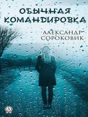 cover image of Обычная командировка