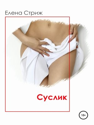 cover image of Суслик