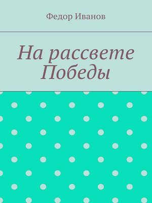 cover image of На рассвете Победы