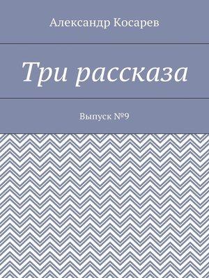 cover image of Заметки кладоискателя. Выпуск№9