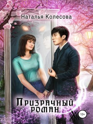 cover image of Призрачный роман